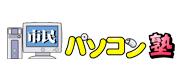 市民パソコン塾