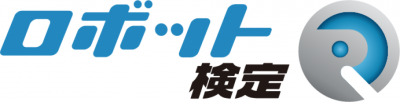 ロボット検定for EV3 2020年第1回開催のお知らせ