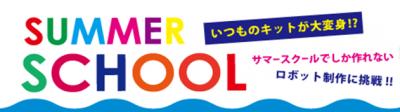 【夏のイベント】サマースクール開催のお知らせ(WeDo2.0)